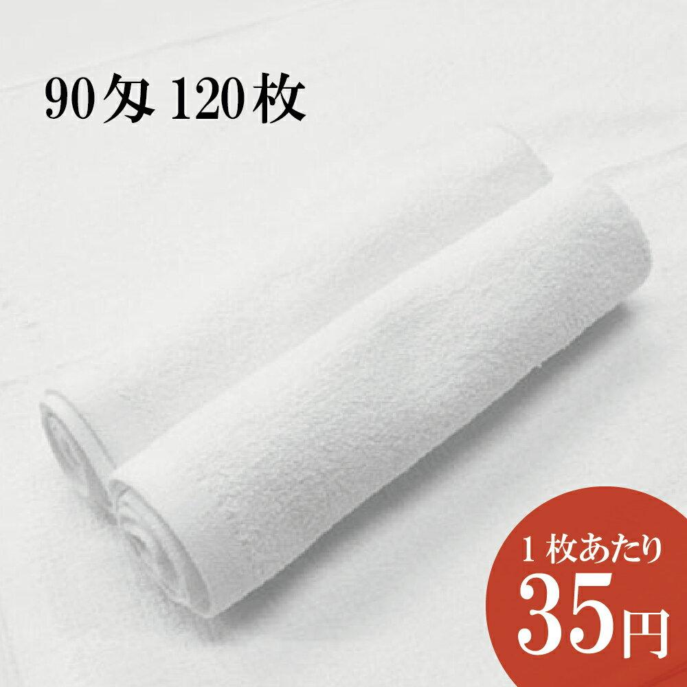 【送料無料】業務用 90匁 おしぼりタオル 120枚【1枚あたり35円】