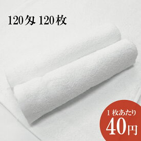 【送料無料】業務用 120匁 おしぼりタオル 120枚【1枚あたり40円】