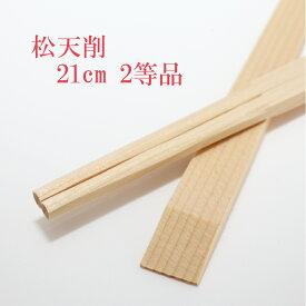 割り箸 松天削 2等 8寸(21cm) 5000膳 送料無料 エゾ松