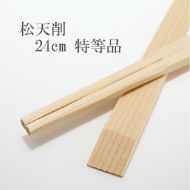 割り箸 松天削 特等 9寸(24cm) 5000膳 割箸 わりばし 業務用 送料無料 エゾ松