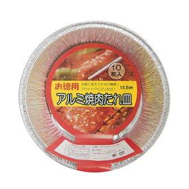 焼肉たれ皿 13.5cm 1P10枚入×100P(1000枚) 使い捨て容器 アルミ皿 たれ皿