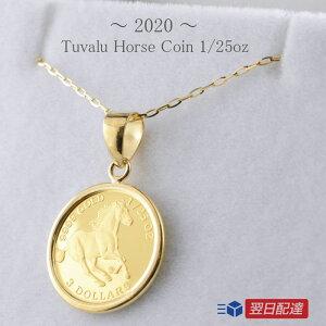 【あす楽】あす楽対応 ネックレス コインネックレス 2020年 純金 24金 コイン 馬 うま ウマ k24 1/25オンス $3コイン ペンダント 金貨 k18 エリザベス女王 2020製 999.9 1/25oz 限定