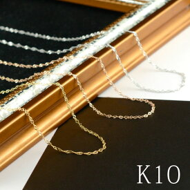 ネックレス チェーン スクリューチェーン 華奢 レディース k10 イタリア 40cm デザインチェーン イエローゴールド ホワイトゴールド ピンクゴールド 10k 10金
