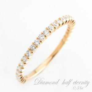 結婚指輪 ダイヤモンド リング ダイヤリング ハーフエタニティ エタニティ 婚約指輪 ストレート シンプル ピンクゴールド 指輪 重ねづけ ピンキーリング 指輪 ダイヤモンド ピンクゴールドk