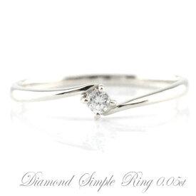 [送料無料]婚約指輪 結婚指輪 エンゲージリング ダイヤモンド プラチナ リング 一粒ダイヤ 0.05ct プラチナ900 pt900 リング 指輪 ピンキーリング レディース ブライダル