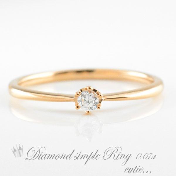 【エントリーでポイント5倍】 [送料無料]ダイヤモンド リング 一粒ダイヤ 0.07ct ピンクゴールドk18 18k リング 指輪 エンゲージリング 婚約指輪 ピンキーリング レディース ブライダル