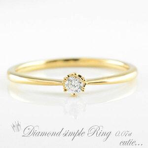 【ポイント5倍】 ダイヤモンド リング 一粒ダイヤ 0.07ct イエローゴールドk18 18k リング 指輪 エンゲージリング 婚約指輪 ピンキーリング レディース ブライダル クリスマス xmas