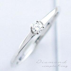 ダイヤモンド リング 指輪 k18 ダイヤモンドリング ピンキーリング エンゲージリング 18k ホワイトゴールド 1粒 一粒ダイヤ 婚約指輪 結婚指輪 レディース