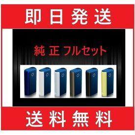 グローハイパープラス(GLO HYPER PLUS) 本体 スターターキット メインカラー青色『ブルー系6色』【純正品・正規品】【新品・未開封】