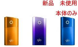 ◆翌日到着◆ グローシリーズ2 ミニ 本体のみ 限定カラー『全3色』 純正品・正規品・新品・未使用