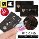 【送料無料】スキミング防止カード 2枚セット 海外旅行 用品 防犯 防災 RFID カード クレジットカード 情報 スリ 保護…