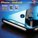 iPhone11 Pro Max フィルム iPhone8 フィルム iphone se2 フィルム iphone se 2020 iP...