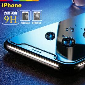 iPhone13 ガラスフィルム 保護フィルム iPhone12 iPhone11 iPhone SE XR iPhone8 XS Pro Max mini SE2 第2世代 iPhone12Pro 液晶保護フィルム Plus 7 6s 6 強化 ガラス 9H