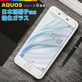 AQUOS sense 2 ガラスフィルム sense2 Senselite RCompact 日本旭硝子 液晶 保護フィルム センス Compact SH-01K SHV40 SH-M07 SH-01L SH-M05 SH-03K SHV42 SHV41 SH-03J SHV39 SH-M09 アクオス 日本製 強化ガラス フィルム ガラス