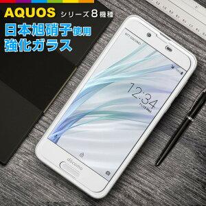 AQUOS sense 2 ガラスフィルム sense2 Senselite RCompact 日本旭硝子 液晶 保護フィルム センス Compact SH-01K SHV40 SH-M07 SH-01L SH-M05 SH-03K SHV42 SHV41 SH-03J SHV39 SH-M09 アクオス 強化ガラス フィルム ガラス