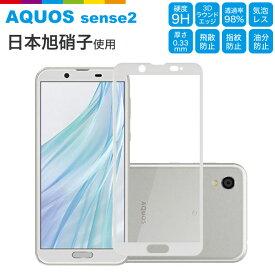 AQUOS sense2 SHV43 SH-01L SH-M08 フルカバー フィルム 日本旭硝子 アクオス センス2 ガラスフィルム 硬度9H 耐衝撃 指紋軽減 sense 2 液晶保護ガラス(白色)