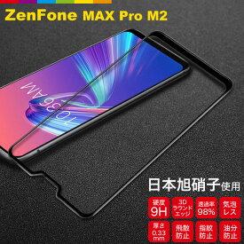 zenfone max pro m2 ZB631KL フィルム 日本旭硝子 硬度9H 耐衝撃 ガラスフィルム 指紋防止 飛散防止 高透明度 貼り付け簡単 タッチ感度UP 高透過 アンドロイド SIMフリー ゼンフォン 液晶保護ガラス ブラック