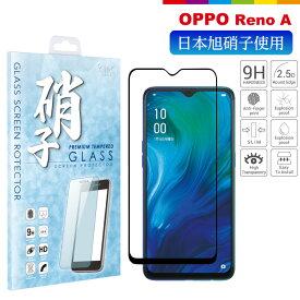 OPPO Reno A 2.5D ガラスフィルム 日本旭硝子 楽天モバイル カバー フィルム 硬度9H 耐衝撃 フィルム レノエー レノA renoA 液晶保護ガラス (黒色)