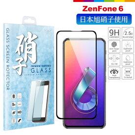 ASUS Zenfone6 ZS630KL フィルム 硬度9H 耐衝撃 ガラスフィルム 2.5D フッ素コーティング 高透過 ZenFone 6 液晶保護ガラスフィルム ゼンフォン6 zs630kl フィルム(黒色)