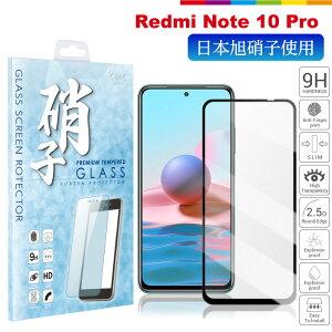 Redmi Note 10 Pro ガラスフィルム 旭硝子 ガラス 透明 フルカバー 液晶保護 Xiaomi フルカバー フィルム 日本旭硝子 液晶保護フィルム 硬度9H 耐衝撃 指紋軽減 液晶保護ガラス(黒色)