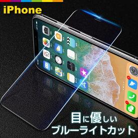 【ブルーライトカット】iPhone XR iPhoneXS iPhoneXS Max iPhoneX iPhone X ガラスフィルム iPhone8 iPhone8Plus 強化ガラス 強化ガラスフィルム 液晶保護シート ブルーライト カット iPhone7 iPhone6s Plus iPhoneSE アイフォン7 アイフォン6s