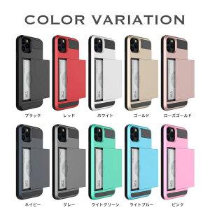 iPhoneケースiPhone8iPhone7plusiPhoneXRiPhoneXSMaxスマホケースカード収納スライド式ライ衝撃二重構造ハードケーススマホケースiPhoneSEケースiPhone6siPhone6iPhone7iPhone5s赤特集
