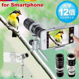 iPhone8 iPhone・スマホ 望遠レンズキット 光学 12倍 三脚付 iPhone7 iPhoneSE/6s/6sPlus スマートフォン対応 アンドロイド セルフィー カメラレンズ 旅行