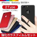 【ガラスフィルム付き】iPhone7ケース フルカバー 選べる10タイプ シンプル リング付き iPhone全サイズ Galaxy s8 s8 …