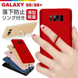 Galaxy S10 ケース S10+ S10plus S9 S9+ S8 S8+ リング付き 薄型 薄い ハードケース メタリック ギャラクシー シンプル スマホケース スマホカバー カバー スマートフォンケース galaxys9 スマホ galaxys8 galaxys10 アンドロイド Android