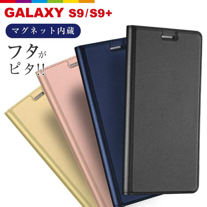 SKIN Pro Galaxy ケース 手帳型 カバー Galaxy S9 S9+ S9Plus S9プラス ギャラクシー Galaxy ケース ブック型 財布型 手帳型カバー 手帳型ケース スマホケース スマホバー カード収納 スタンド 上質な手触り DUX DUCIS