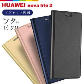 HUAWEI nova lite 2 ケース 手帳型 SKIN PRO シリーズ 高品質 PUレザー 薄型 シンプル ファーウェイ スマホケース スマホカバー Android アンドロイド ベルトなし