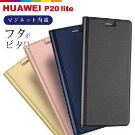 Huawei P20 lite ケース 手帳型 SKIN PRO シリーズ 高品質 PUレザー 薄型 シンプル ファーウェイ スマホケース スマホカバー Android アンドロイド