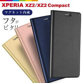 Xperia XZ2 XZ2 Compact 手帳型 SKIN PRO シリーズ 高品質 PUレザー 薄型 シンプル iPhoneケース スマホケース スマホカバー sony ソニー Android アンドロイド エクスペリア
