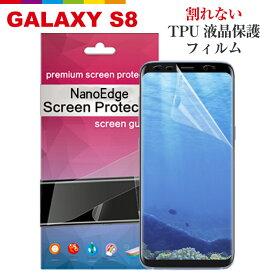 galaxy s8 フィルム 極薄 ギャラクシー フィルム Galaxy S8 液晶保護フィルム 割れない 保護フィルム TPU ソフト 指紋防止 高透明度 高透過率 薄い