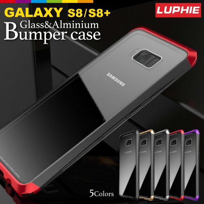 Galaxy S8ケース 背面強化ガラス+アルミニウムバンパー 耐衝撃 ギャラクシーs8カバー Galaxy S8+バンパー アルミ Galaxy S8ケース アルミ 背面保護 Galaxy S8+ケース 背面強化ガラス 航空アルミ Galaxy S8バンパー Galaxy S8+アルミバンパー