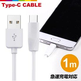 【1m】 USB Type-Cケーブル Type-C USB 充電器 高速充電 データ転送 Xperia XZs / Xperia XZ / Xperia X compact / Nexus 6P / Nexus 5X 等対応 USB Type Cケーブル 長さ1m 充電ケーブル コード 断線しにくい 頑丈 hoco