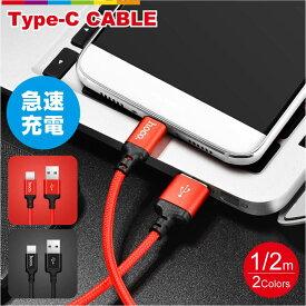 【1m/2m】USB Type-Cケーブル Type-C USB ナイロンメッシュ 充電器 高速充電 データ転送 Xperia XZs / Xperia XZ / Xperia X compact / Nexus 6P / Nexus 5X 等対応 USB Type Cケーブル 長い ロング 充電ケーブル コード 断線しにくい 頑丈 hoco