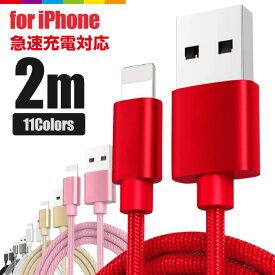 iPhone 充電 ケーブル 2m 充電ケーブル コード 充電器 長い ロング iPhone12 Pro Max mini iPhone11 iPhoneXS SE2 iPad Air iPhone8 急速充電 断線防止 ナイロン データ転送 USBケーブル