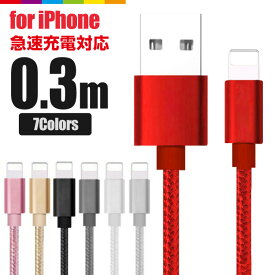 iPhone 充電 ケーブル 0.3m 30cm 充電ケーブル コード 充電器 短い コンパクト iPhone12 Pro Max mini iPhone11 iPhoneXS SE2 iPad Air iPhone8 7 6s 5s 急速充電 断線防止 ナイロン データ転送 USBケーブル
