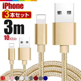 iPhone 充電 ケーブル 3m 充電ケーブル 3本セット コード 充電器 長い ロング iPhone12 Pro Max mini iPhone11 iPhoneXS SE2 iPad Air iPhone8 7 6s 5s 急速充電 断線防止 ナイロン データ転送 USBケーブル
