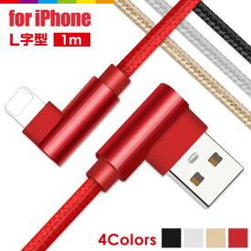 iPhone 充電 ケーブル L字型 1m 充電ケーブル コード 充電器 iPhone12 Pro Max mini iPhone11 iPhoneXS SE2 iPad Air iPhone8 7 6s 5s L字 ゲーム ゲーマー 急速充電 断線防止 ナイロン データ転送 USBケーブル