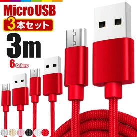 【3m/3本セット】MicroUSB アンドロイド 充電ケーブル MicroUSB 充電器 高速充電 データ転送 Xperia / Nexus / Galaxy / AQUOS コード ナイロン 充電ケーブル 断線しにくい 頑丈 長い ロング
