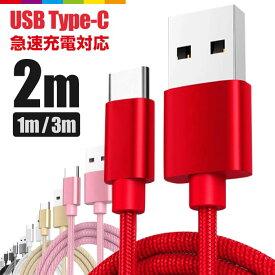 【1m/2m/3m】Type-C スマホ 充電器 USB ケーブル アンドロイド Android Type-C 高速充電 データ転送 Xperia XZ X compact Nexus 6P Nexus 5X コード ナイロン ロング 充電ケーブル 断線しにくい 頑丈