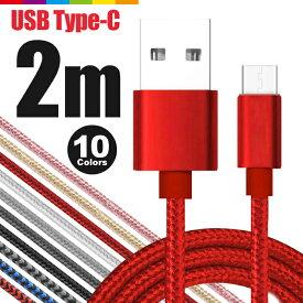 【2m】Type-C USB ケーブル アンドロイド Android Type-C タイプc 充電器 高速充電 データ転送 Xperia aquos コード ナイロン 充電ケーブル 断線しにくい 頑丈 ロング 長い