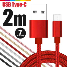 【2m】Type-C USB ケーブル アンドロイド Android Type-C 充電器 高速充電 データ転送 Xperia XZ Xperia X compact Nexus 6P Nexus 5X コード ナイロン 充電ケーブル 断線しにくい 頑丈 ロング 長い