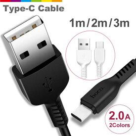 【1m/2m/3m】USB Type-Cケーブル Type-C USB 充電器 高速充電 データ転送 Xperia XZs / Xperia XZ / Xperia X compact / Nexus 6P / Nexus 5X 等対応 USB Type Cケーブル 長い ロング 充電ケーブル コード 断線しにくい 頑丈 hoco