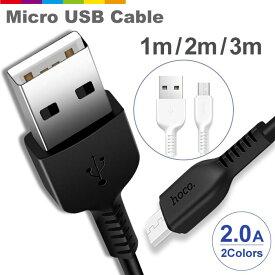 【1m/2m/3m】マイクロUSB microUSB ケーブル ケーブル アンドロイド アイコス スマホ スマートフォン タブレット 携帯 充電器 断線しにくい GALAXY AQUOS xperia arrows コード 断線しにくい 頑丈 長い ロング hoco