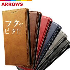 arrows RX ケース 手帳型 ベルトなし arrows シンプル 手帳型 レザーケース 手帳ケース 無地 PU アローズ スマホケース スマホカバー カード収納 カードポケット