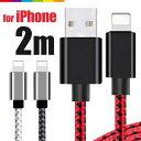 【2m】iPhone ケーブル iPhone8 iPhone7 plus iPhoneXR iPhoneXS Max ロング 長い 急...