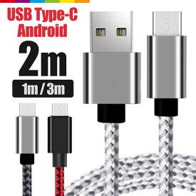 【1m/2m/3m】Type-C USB ケーブル アンドロイド Android Type-C 充電器 高速充電 データ転送 Xperia XZ Xperia X compact Nexus 6P Nexus 5X コード ナイロン ロング 充電ケーブル 断線しにくい 頑丈